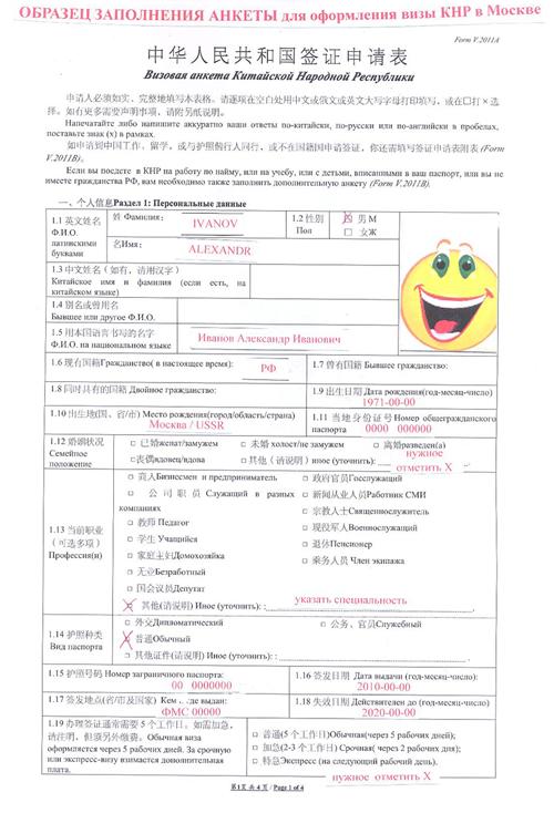 заполнение анкеты форма 4 образец